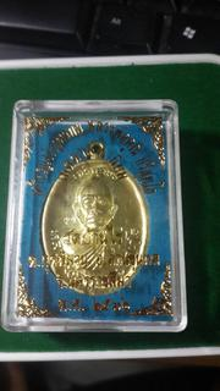เหรียญหลวงพ่อคูณรุ่นเจริญพรบน ปี2536 รูปที่ 3