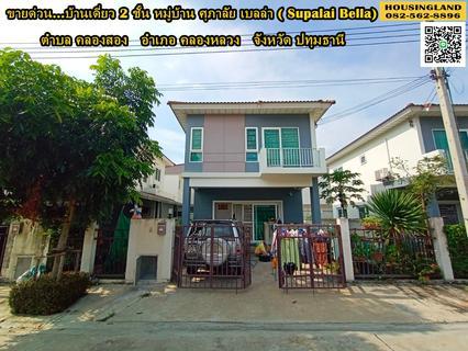 ขายบ้านเดี่ยว 2 ชั้น หมู่บ้านศุภาลัย เบลล่า ( Supalai Bella) รังสิต คลอง2  รูปที่ 3