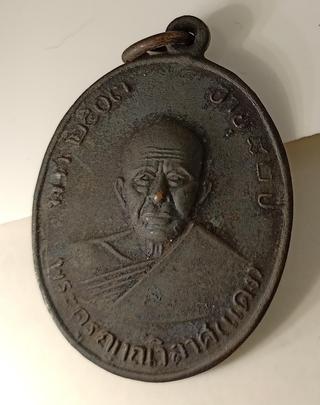 เหรียญหลวงพ่อแดง วัดเขาบันไดอิฐ พระครูญาณวิลาศ รูปที่ 1