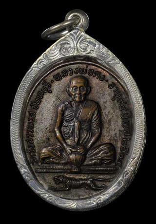 เหรียญนั่งจับบาตร หลวงพ่อคง วัดวังสรรพรส จันทบุรี ปี29 เลี่ย รูปที่ 5
