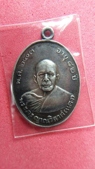 เหรียญหลวงพ่อแดง วัดเขาบันไดอิฐ รุ่นแรก ปี2503 เนื้อเงิน รูปที่ 1