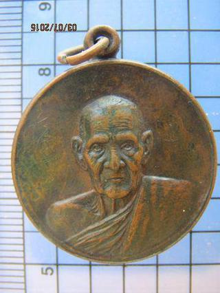 2377 เหรียญหลวงปู่ขาว อนาลโย วัดถ้ำกลองเพล รุ่นสร้างถังน้ำ ป รูปที่ 2
