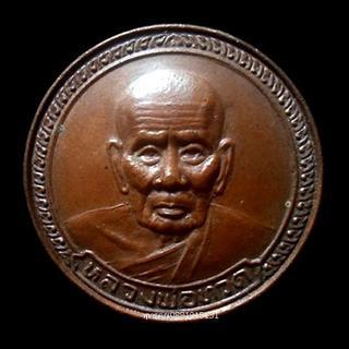 เหรียญหลวงปู่ทวด อาจารย์นอง วัดทรายขาว ปี2538 รูปที่ 1