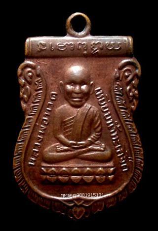 เหรียญหัวโตรุ่นแรก บล็อคนวะ หลวงปู่ทวด อาจารย์นอง วัดทรายขาว ปัตตานี ปี2535 รูปที่ 1