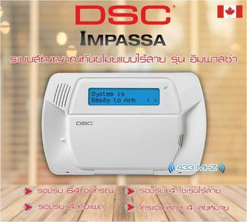 สัญญาณกันขโมย DSC IMPASSA 9055 แบบไร้สาย รูปที่ 1