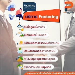 Factoring รูปที่ 1