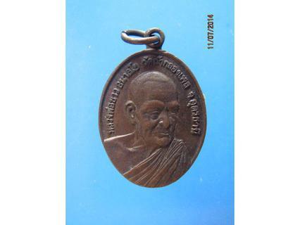 - เหรียญหลวงปู่ขาว วัดถ้ำกลองเพล จ.อุดรธานี ปี 2517  รูปที่ 2