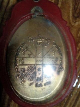 เหรียญหลวงพ่อคูณ รุ่นแรก ปี ๑๒ รูปที่ 4