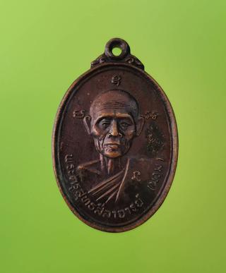 5874 เหรียญหลวงพ่อนวม วัดเขาสมอระบัง ปี 2541 จ.เพชรบุรี  รูปที่ 1