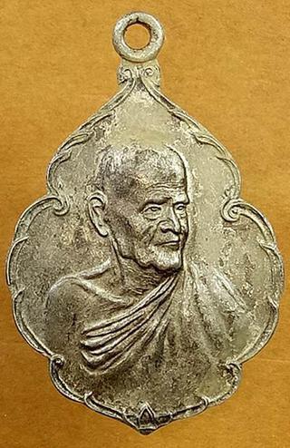 เหรียญหลวงปู่ขาว วัดถ้ำกลองเพล จ.อุดรธานีื ปี 2520 รูปที่ 2