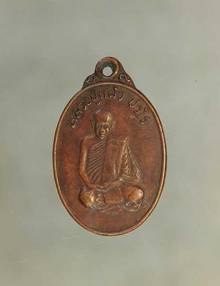 เหรียญ หลวงปู่แผ้ว รุ่นแรก  เนื้อทองแดง ค่ะ j415 รูปที่ 1