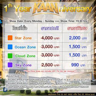 บัตรชมการแสดง คานโชว์ พัทยา ราคาสุดว๊าว รูปที่ 1
