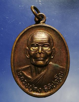 เหรียญหลวงปู่คง ฐิติปัญโญ หลังแม่นางกวัก วัดตะคร้อ จ.นครราชสีมา เนื้อทองแดง รูปที่ 3