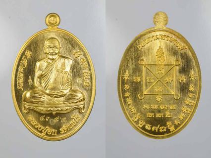 เหรียญรุ่น เมตตา มหาบารมี หลวงปู่ฮก รตินฺธโร ปี58 รูปที่ 2