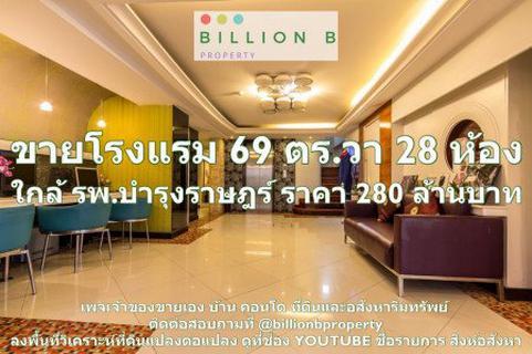 ขาย โรงแรม สุขุมวิท 11 1200 ตรม. 69 ตร.วา ตึกสูง 4 ชั้น ครึ่ง รูปที่ 1