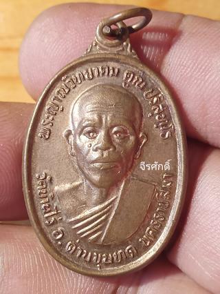 เหรียญหลวงพ่อคูณรุ่นทหารเสือราชินี รูปที่ 1
