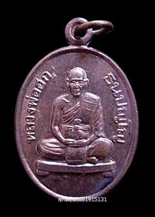 เหรียญรุ่นแรกหลวงพ่อฮก วัดท่าข้าม สงขลา ปี2539 รูปที่ 1
