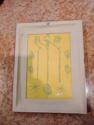 ผ้ายันต์อาแป๊ะโรงสี อาจาร์ยโง้วคิมโคย รูปที่ 1