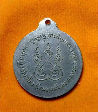 เปิดคับ เหรียญกลมวัดศิลาโมง หลวงพ่อทบ วัดชนแดน ปี 2514  รูปที่ 2