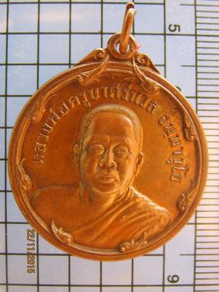 2836 เหรียญหลวงพ่อครูบาศรีนวล หลังยันต์ห้า วัดเพลง ปี 37 จ.น รูปที่ 2