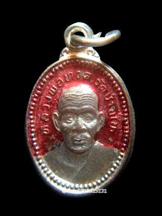 เหรียญเม็ดแตงหลวงปู่ทวดหลังอาจารย์ทิม วัดช้างให้ ปัตตานี ปี2542 รูปที่ 1