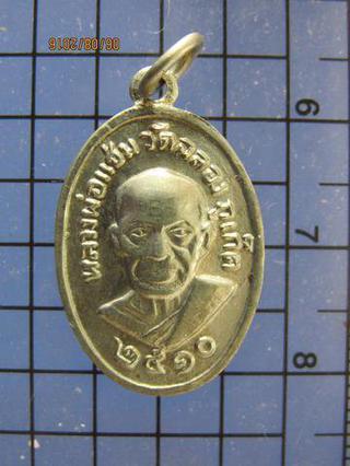 3693 เหรียญหลวงพ่อแช่ม วัดฉลอง ปี2510 เนื้ออัลปาก้า จ.ภูเก็ต รูปที่ 3
