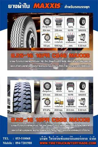 ชุดโปรโมชั่นสุดHOT MAXXIS 8.25-16 7.50-16 9.5R17.5 ยางรถบรรท รูปที่ 1