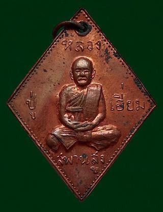 เหรียญข้าวหลามตัดเม็ดข้าง รุ่นกันภัย หลวงปู่เอี่ยม วัดสะพานสูง นนทบุรี รูปที่ 1