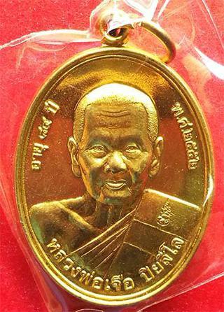 เหรียญแซยิดครบ 7 รอบ หลวงพ่อเจือ ปิยสีโล วัดกลางบางแก้ว 2552 รูปที่ 3