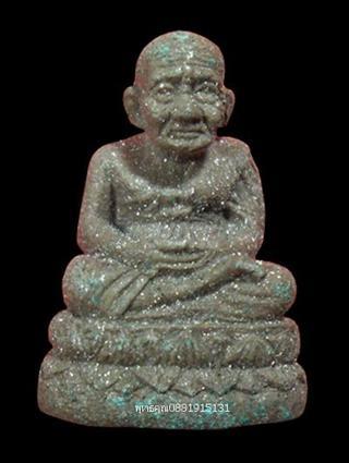 เนื้อว่านหลวงปู่ทวดรุ่นทองพันชั่ง อาจารย์นอง วัดทรายขาว ปัตตานี ปี2541 รูปที่ 1