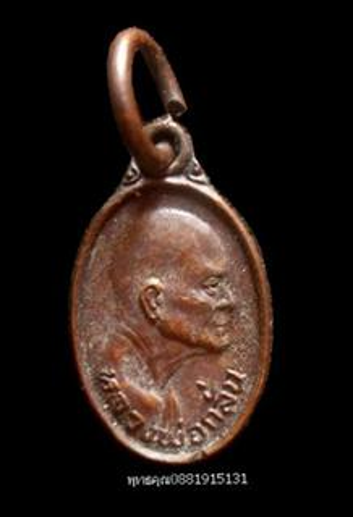 เหรียญเม็ดแตงหลวงพ่อกลั่น วัดอินทราวาส อ่างทอง รูปที่ 1