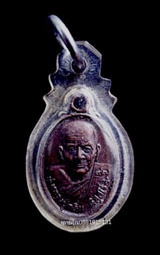 เหรียญเม็ดแตงหลวงปู่กลิ่น วัดชัยธารามประดิษฐ์ นครศรีธรรมราช รูปที่ 1