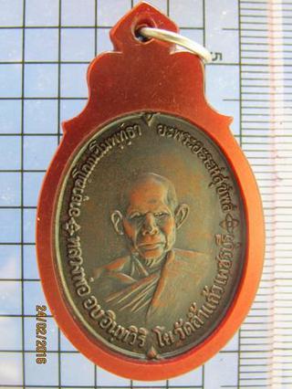 3182 เหรียญรุ่น 2 ลพ.อบ วัดถ้ำแก้ว ปี 2516 สร้างให้ศิษย์ ทอ. รูปที่ 2