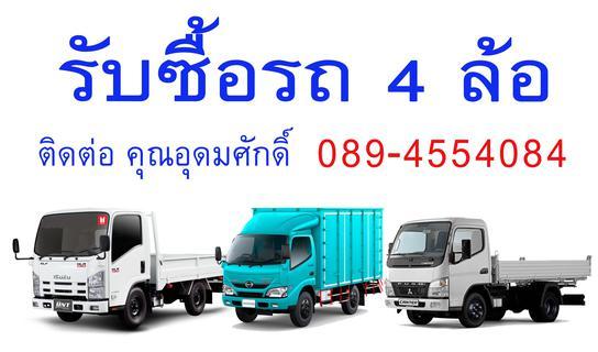 รับซื้อรถสี่ล้อใหญ่ NKR NLR นนทบุรี ปทุมธานี ชลบุรี ทุกรุ่น รูปที่ 1