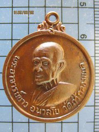3244 เหรียญรุ่น 2 หลังเจดีย์ หลวงปู่ขาว อนาลโย วัดถ้ำกลองเพล รูปที่ 2