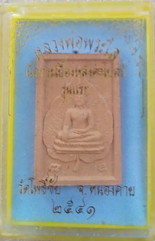 หลวงพ่อพระใส วัดโพธิ์ชัย เนื้อกระเบื้องหลังคาโบสถ์ ปี2541 รุ่นแรก รูปที่ 3