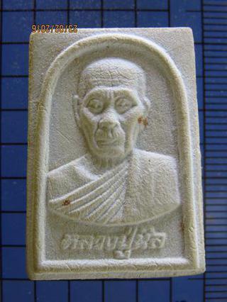 3155 พระผงรูปเหมือนรุ่นแรก หลวงปู่นิล อิสสริโก วัดครบุรี อ.ค รูปที่ 6