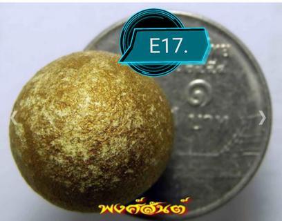 E17. ลูกอมผงพรายกุมาร หลวงปู่ทิม วัดละหารไร่ ขนาด 1.5 ซ.ม รูปที่ 2