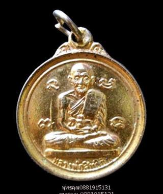 เหรียญหลวงพ่อสิทธิชัย อาจารย์นอง วัดทรายขาว ปัตตานี ปี2525 รูปที่ 1
