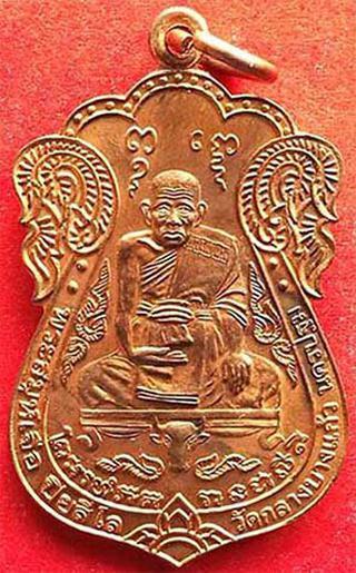 เหรียญเปิกโลก มหาเศรษฐี หลวงปู่เจือ ปิยสีโล วัดกลางบางแก้ว  รูปที่ 3