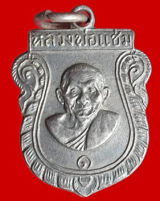 เหรียญเสมาเล็กรุ่นแรก  พิมพ์นิยมเลข ๑  ปี 2516   หลวงพ่อแช่ม  วัดดอนยายหอม  จ.นครปฐม  เนื้อเงิน   รูปที่ 1