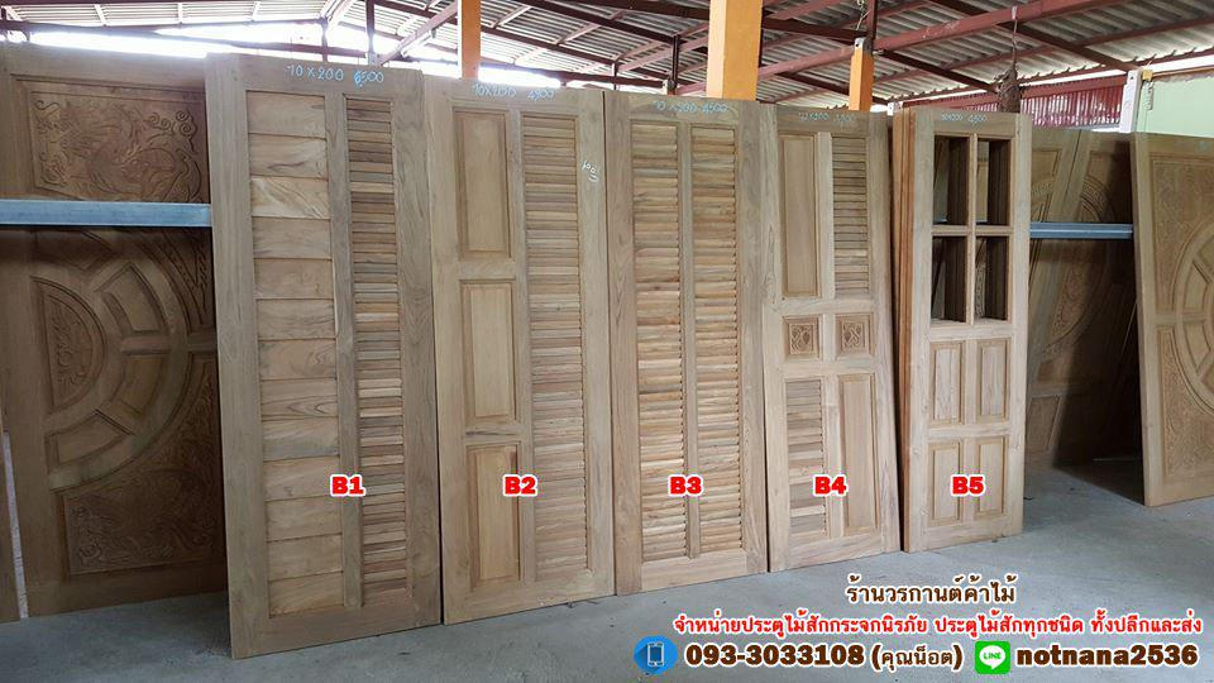ประตูไม้สักกระจกนิรภัย , ประตูไม้สักบานคู่ ร้านวรกานต์ค้าไม้ door-woodhome.com รูปที่ 6