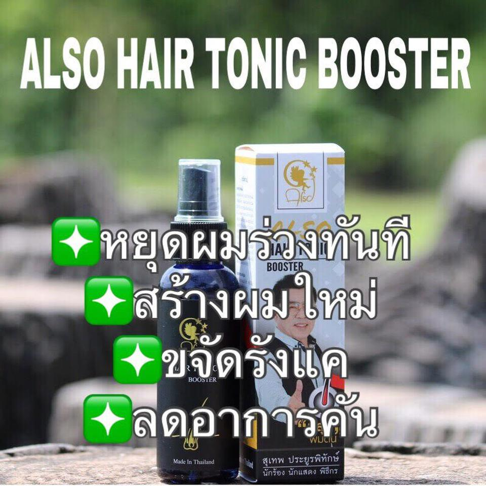 Also Hair Tonic Booster รูปที่ 2
