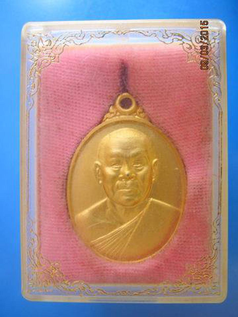 1231 เหรียญสมเด็จพุฒาจารย์เกียว วัดสระเกศ ปี 2543  รูปที่ 1