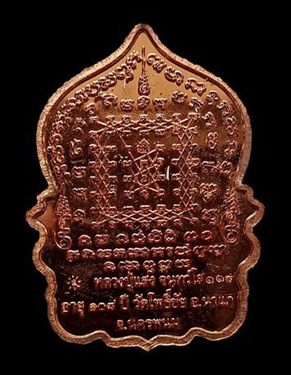 เหรียญท้าวเวสสุวรรณ รุ่นแรก ขุมทรัพย์พันล้าน หลวงปู่แสง จันทวังโส วัดโพธิ์ชัย นครพนม ปี๖๒ รูปที่ 2
