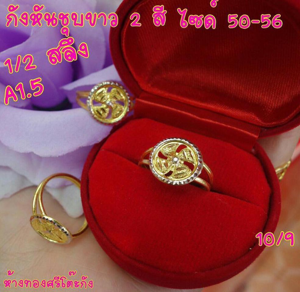 แหวน กำไล สร้อยคอ96.5จากหน้าร้านทองโดยตรง รูปที่ 3