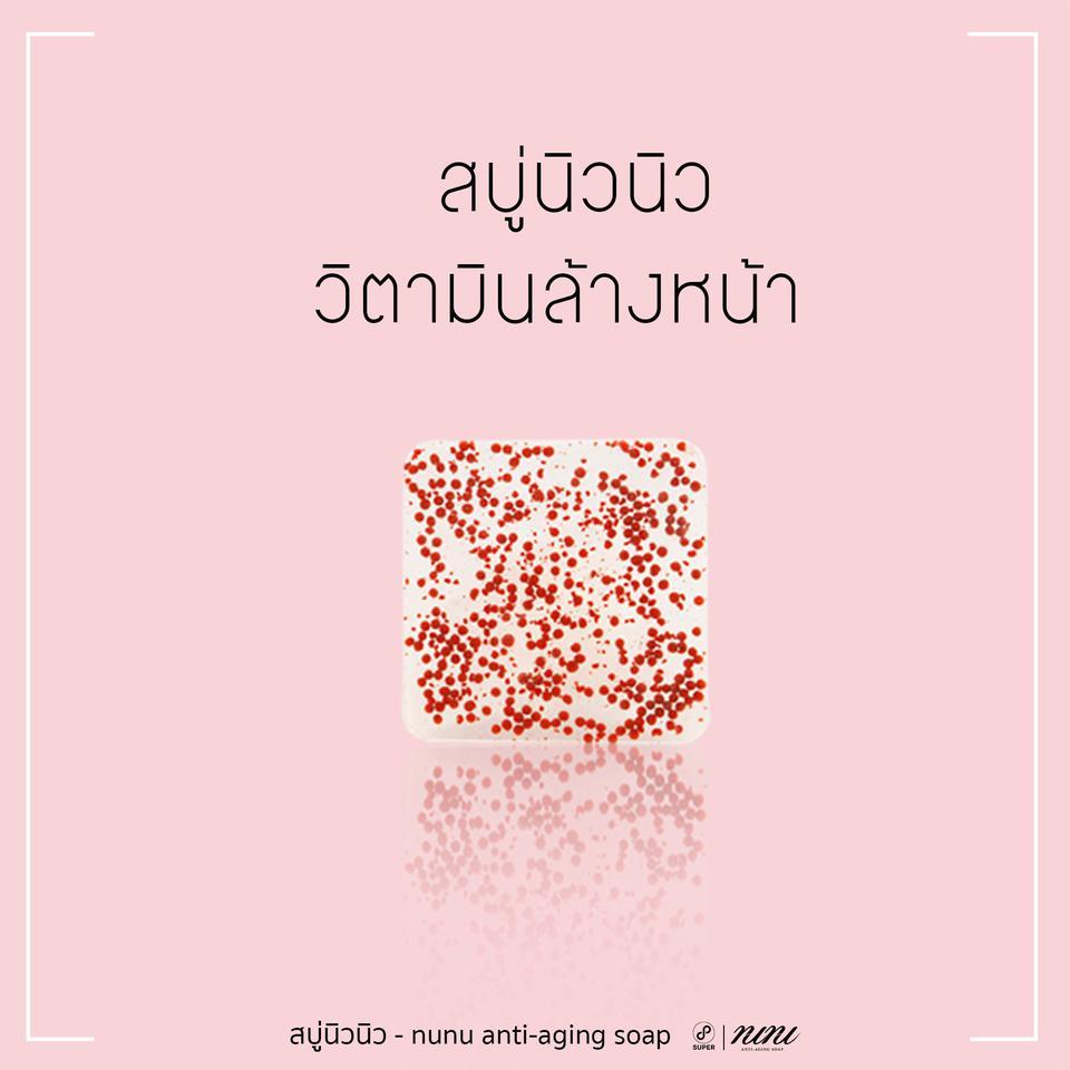 ครั้งแรกในไทย วิตามินล้างหน้า สบู่นิวนิว รูปที่ 1