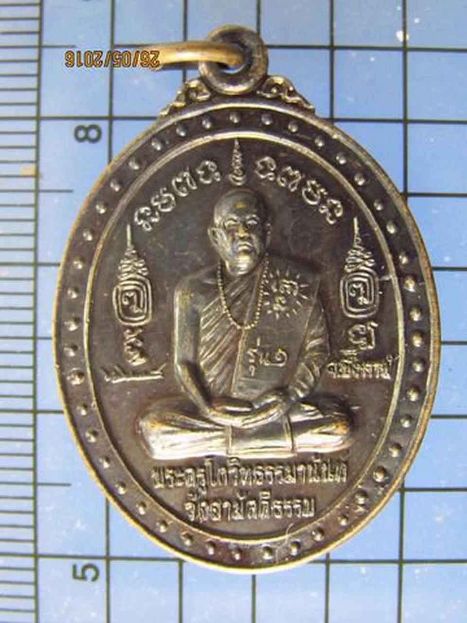 3445 เหรียญรุ่นแรก หลวงพ่อโกวิท วัดสามัคคีธรรม จ.บึงกาฬ รูปที่ 4
