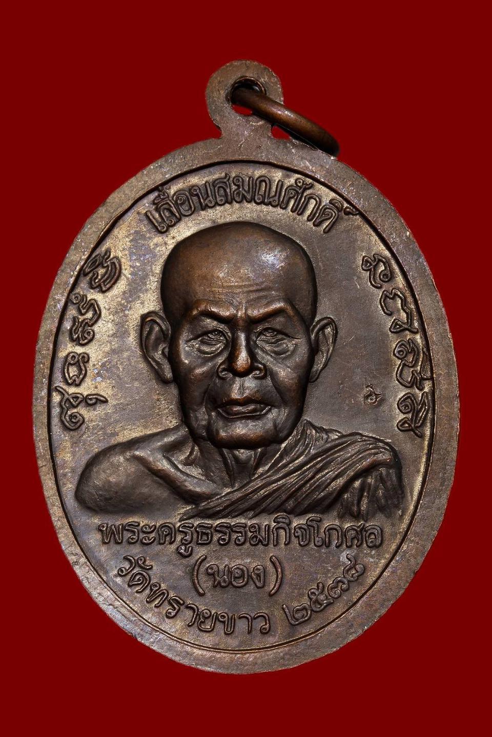 เปิดคับ เหรียญเลื่อน สมณศักดิ์ พระอาจารย์นอง วัดทรายขาว รูปที่ 1