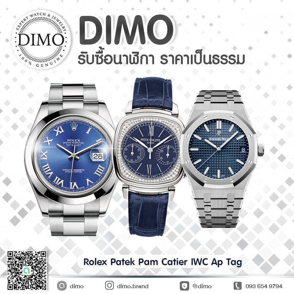 DIMO รับฝากขาย รับซื้อนาฬิกาแบรนด์เนมมือสองของแท้ ราคายุติธรรม รูปที่ 4
